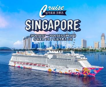 2020년 3월 싱가포르 크루즈