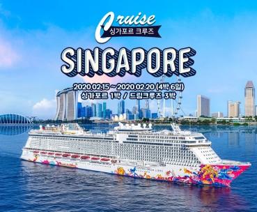 2020년 2월 싱가포르 크루즈